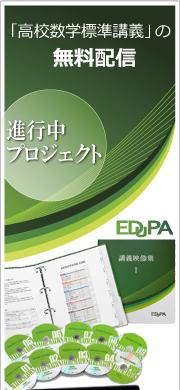 edupa_banner01