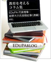 edupa_banner02