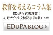 edupa_blog