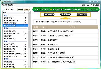 edupaソフト